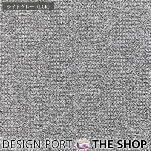 【追加注文のみ対応】タイルカーペット(ユニットラグ)カラーグレイニー(2枚単位)ライトグレー 川島織物セルコン designport