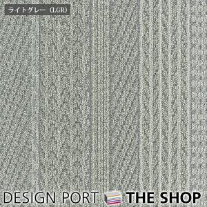 【追加注文のみ対応】タイルカーペット(ユニットラグ)CABLE KNIT II ケーブルニットII(2枚単位)ライトグレー 川島織物セルコン designport