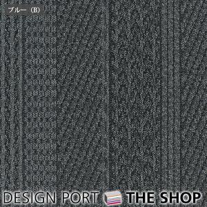 【追加注文のみ対応】タイルカーペット(ユニットラグ)CABLE KNIT II ケーブルニットII(2枚単位)ブルー 川島織物セルコン designport