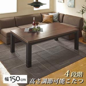 [サイズ](約)幅150×奥行85×高さ(37・42・47・52)cm [素材]天板:ウォールナット...