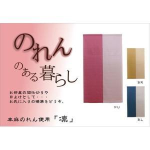 本麻100%使用 凛 麻暖簾 85×150cm パープル ike-3604717s3|designstyle