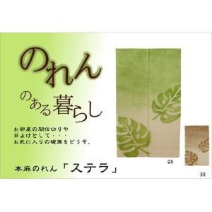 本麻100%使用 ステラ 麻暖簾 85×150cm ブラウン ike-3604773s1|designstyle