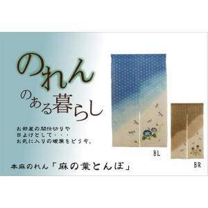 本麻100%使用 手織り 麻の葉とんぼ 麻暖簾 85×150cm ブルー ike-3604786s1|designstyle