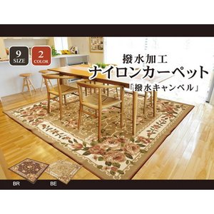 撥水カーペット 撥水キャンベル ブラウン江戸間 4.5畳 ike-4140157s12 designstyle