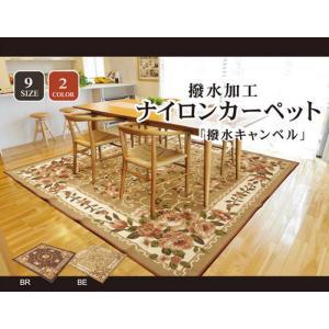 撥水カーペット 撥水キャンベル ブラウン約200×300cm ike-4140157s18|designstyle