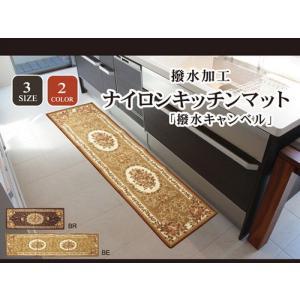 撥水キッチンマット 撥水キャンベル ベージュ約44×180cm ike-4140160s2|designstyle