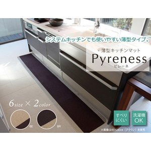 キッチンマット ウォッシャブル ピレーネ 44×180cm ベージュ ike-4164902s2|designstyle