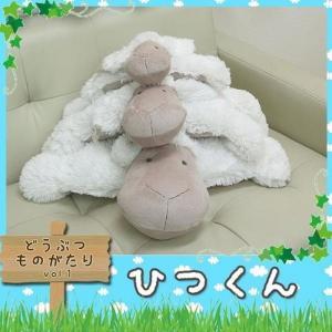 ぬいぐるみ ひつくん 50cm ike-4378143s3|designstyle