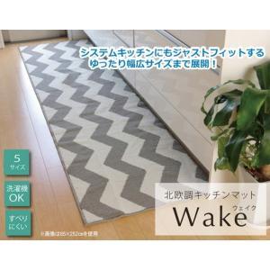 キッチンマット ウェイク 約65×252cm ike-4835314s4|designstyle