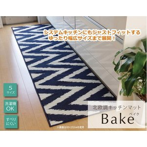 キッチンマット ベイク 約45×180cm ike-4835326s2|designstyle