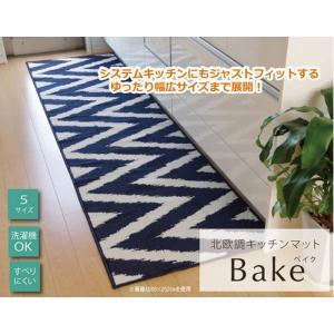 キッチンマット ベイク 約45×252cm ike-4835326s3|designstyle