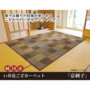 日本製 純国産 い草花ござカーペット 京刺子 ブルー 江戸間 4.5畳 ike-4861536s11 designstyle