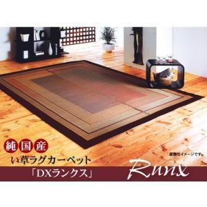 日本製 純国産 い草ラグカーペット DXランクス総色 裏 不織布 BE 約191×300cm ike-4886915s11|designstyle