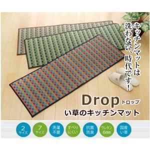 日本製 キッチンマット い草ドット柄 マルチ ドロップ 裏面 滑りにくい加工 GN 約60×240cm ike-4903374s12|designstyle