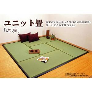 日本製 置き畳 ユニット畳 楽座 約88×88×2.2cm 6P ike-5348939s6|designstyle