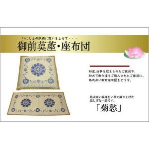 袋織 い草御前 仏前 座布団 ござ 菊愁 約70×70cm ike-5359674s1|designstyle