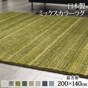 ミックスカラーラグ 〔ルーナ〕 200x140cm mu-33100240|designstyle