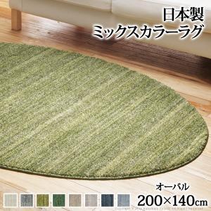 ミックスカラーラグ 〔ルーナ〕 オーバル型200x140cm mu-33100272|designstyle