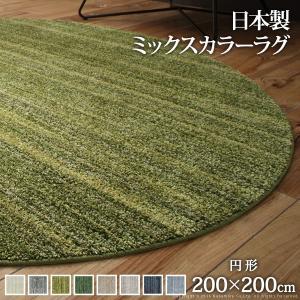 ミックスカラーラグ 〔ルーナ〕 丸型 径200cm mu-33100280|designstyle