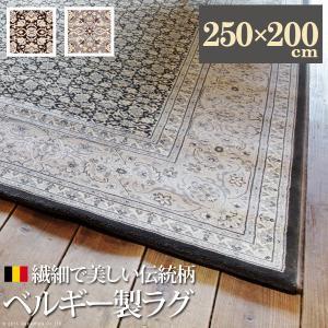 ベルギー製ウィルトン織ラグ 〔エヴェル〕 250x200cm mu-51000117|designstyle