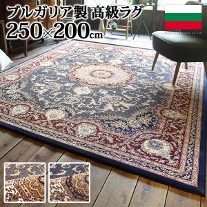 ブルガリア製ウィルトン織ラグ 〔プラテリア〕 250x200cm mu-51000125|designstyle