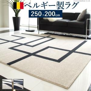 ベルギー製モダンデザイン ウィルトン織ラグ 〔リトモ〕 250x200cm mu-51000171|designstyle