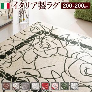 <title>イタリア製ゴブラン織ラグ Camelia カメリア 新品未使用正規品 200×200cm mu-61000364</title>