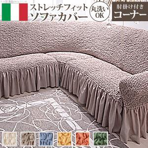 (くらしの応援クーポン対象)イタリア製ストレッチフィットソファカバー Volant ボラン アーム付き コーナーソファ用 mu-61000500/ソファ/ソファー/sofa/