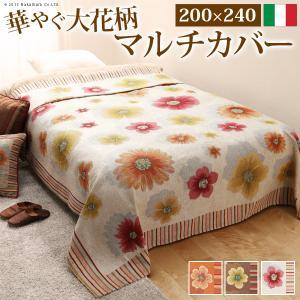 イタリア製 マルチカバー フィオーレ 200×240cm mu-61001046|designstyle