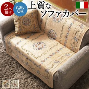 イタリア製ジャガード織り ソファカバー フラワーガーデン 2人掛け用 mu-61001131|designstyle