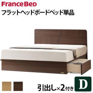 フランスベッド 収納付きフラットヘッドボードベッド オーブリー 引出しタイプ ダブル ベッドフレームのみ mu-61400253 - wesolo.com