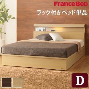 フランスベッド ライト・棚付きベッド ジェラルド 収納なし ダブル ベッドフレームのみ mu-61400265 - wesolo.com