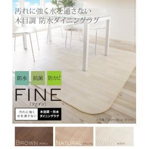 Fine ファイン 木目調防水ダイニングラグ 230x182cm mu-61600015|designstyle|02