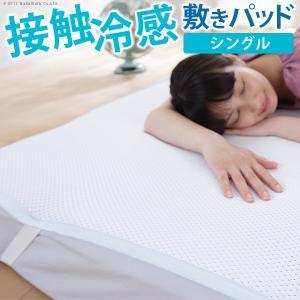 接触冷感敷きパッド キューマックス・ネオ シングル 100×205cm mu-90400002|designstyle