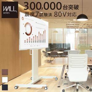 WALL PRO ACTIVE ウォールプロ アクティブ 自立型TVスタンド 移動式 mu-i-3600188|designstyle