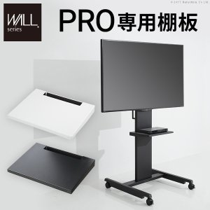 WALL PRO ウォールプロ 専用棚板 mu-m0500096|designstyle