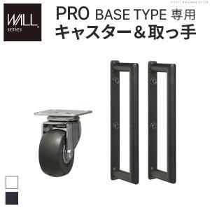 WALL PRO ウォールプロ ベースタイプ専用 キャスター・取っ手のみ mu-m0500100|designstyle