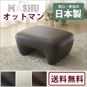 (くらしの応援クーポン対象)mashu ottoman オットマン sg-10098/椅子/イス/isu/チェアー/chair//北欧/送料無料/クーポン/プレゼント/通販/NP 後払い/新生活/|designstyle