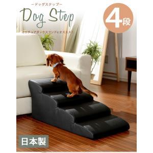 ドッグステップ 4段 ミニチュアダックスモデル 階段クッション 安心の日本製 sg-10241|designstyle