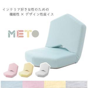 座椅子 METO A897a   sg-10294|designstyle