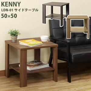 サイドテーブル KENNY  50x50幅 アンティークブラウン ライトブラウン  sk-ldn01 designstyle