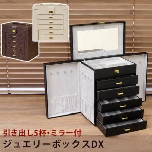 ジュエリーボックス DX ブラック ブラウン アイボリー sk-oy03 designstyle