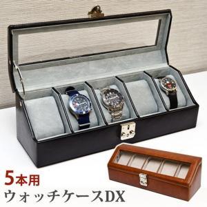 ウォッチケース DX 5本用 鍵付 sk-p8051 designstyle