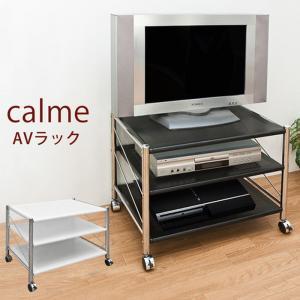 AVラック calme キャスター付 sk-tx45|designstyle