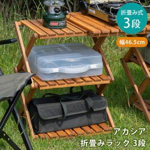 アカシア 折畳み ラック 3段 アウトドア キャンプ ガーデン sk-unl23br|designstyle