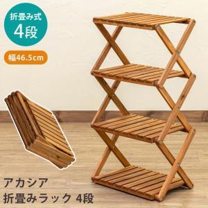 アカシア 折畳み ラック 4段 アウトドア キャンプ ガーデン sk-unl24br|designstyle
