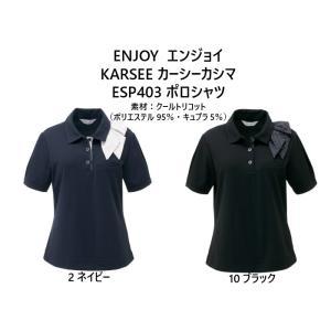 事務服 オフィスポロ エンジョイ ENJOY カーシーカシマ KARSEE ESP403 ポロシャツ...