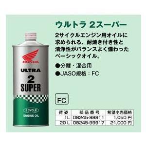 HONDA ホンダ エンジンオイル ホンダ純正 ウルトラ 2スーパー (20L缶)FC