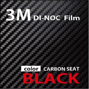 [送料無料]3M ダイノック フィルム カーボン シート CA-1170 [20cm×122cm] desir-de-vivre