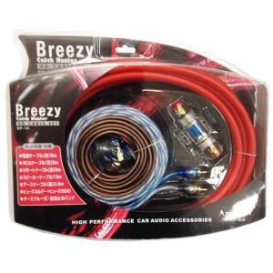 Breezy 4ゲージ配線キット パワーアンプ用|desir-de-vivre